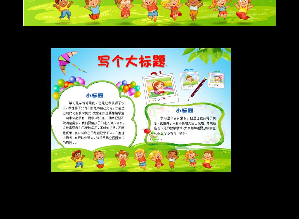 ord空白电子小报通用模板图片下载docx素材 课文阅读手抄报