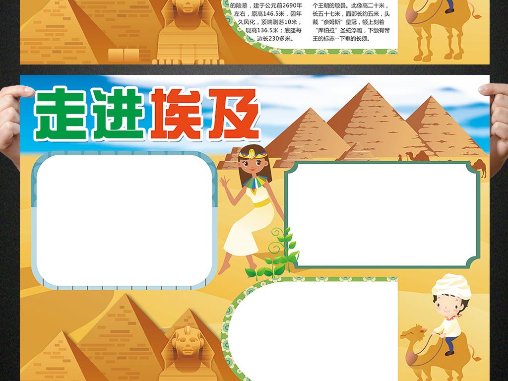 埃及小报金字塔文明古国手抄报电子小报