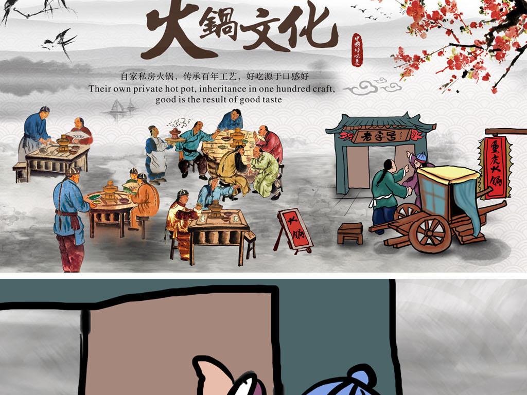 手绘传统人物火锅店背景墙