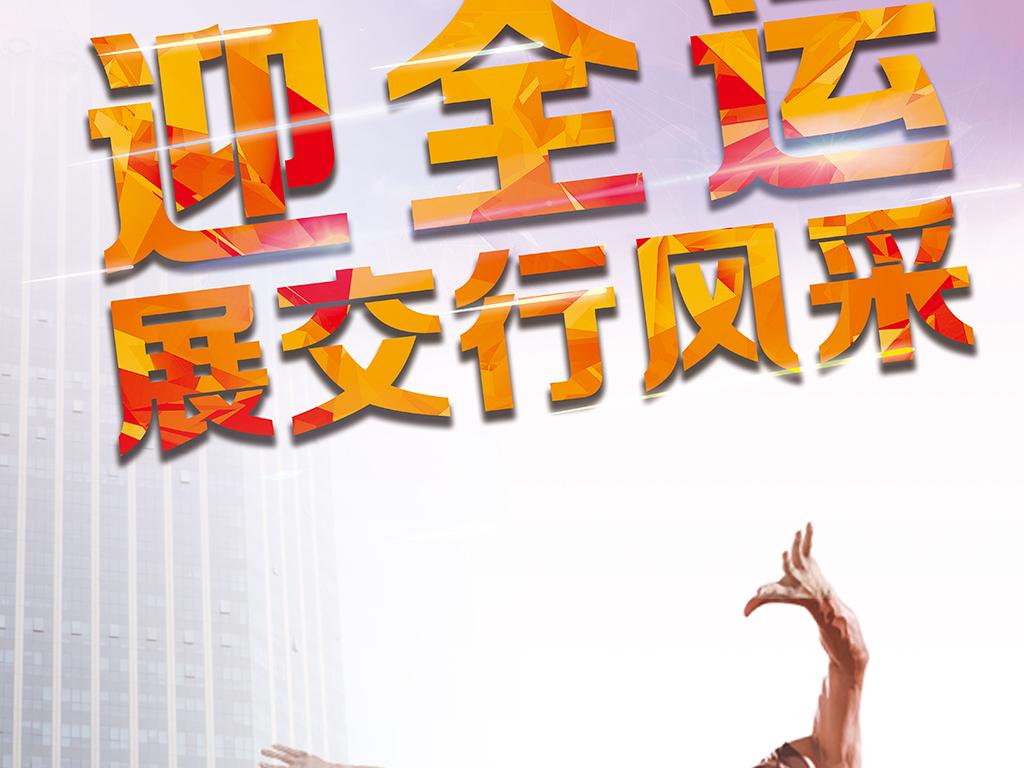 银行全运会主题健身运动跑步海报设计模版