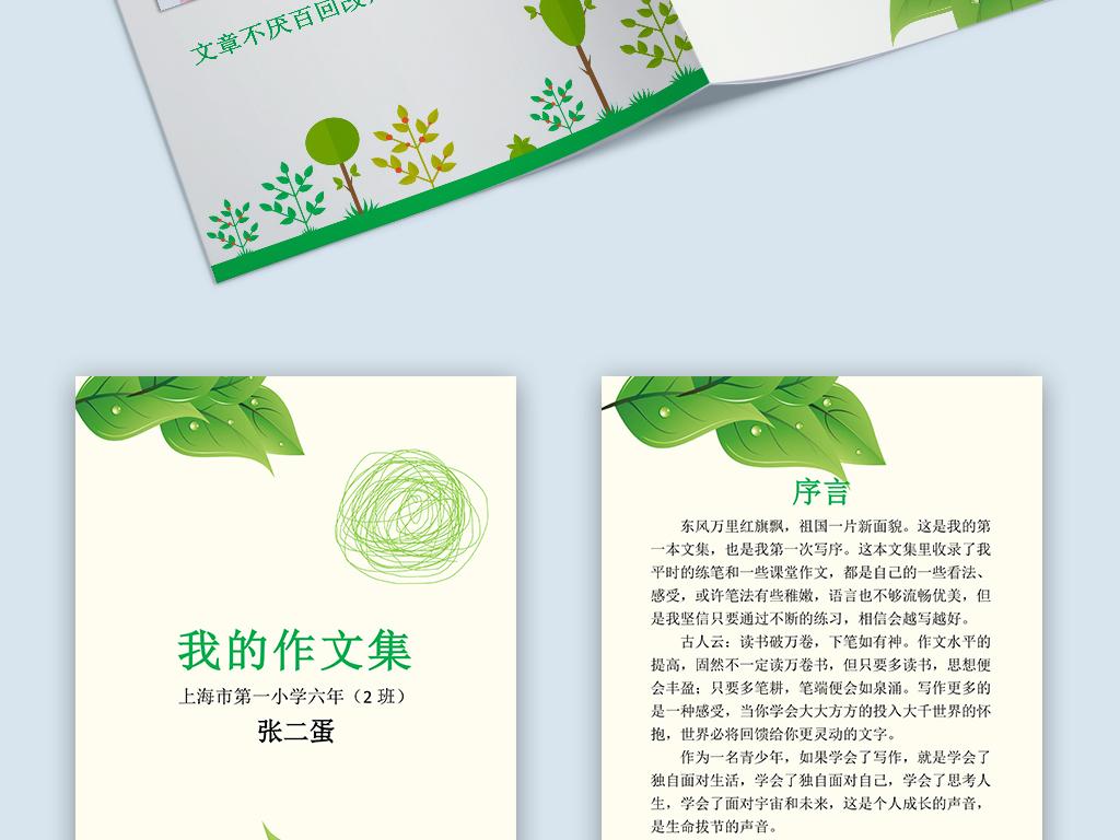 优秀模板内页模板产品目录封面目录设计目录模板杂志目录书籍目录设计图片