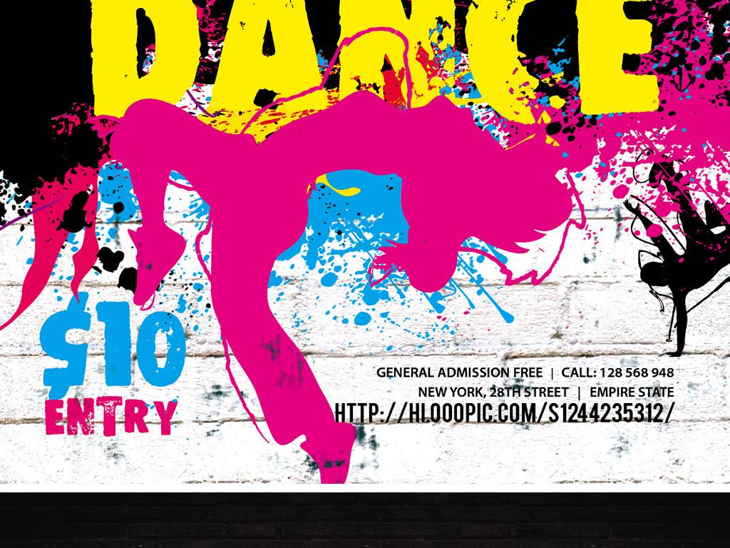 多彩水墨手绘涂鸦街舞大赛舞蹈演出宣传海报