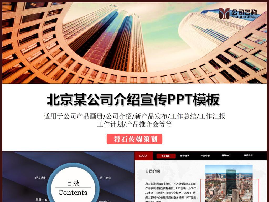 图文并茂公司介绍商务动态PPT通用型模板