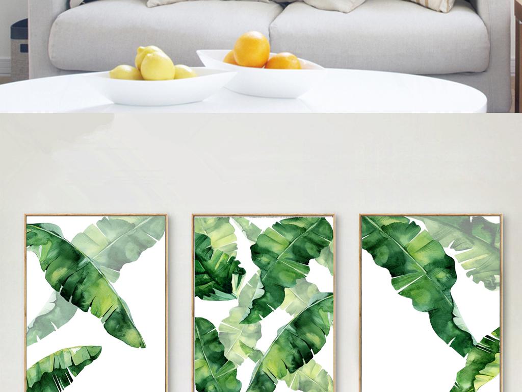 北欧小清新手绘水彩绿植叶子装饰画图片设计素材_高清