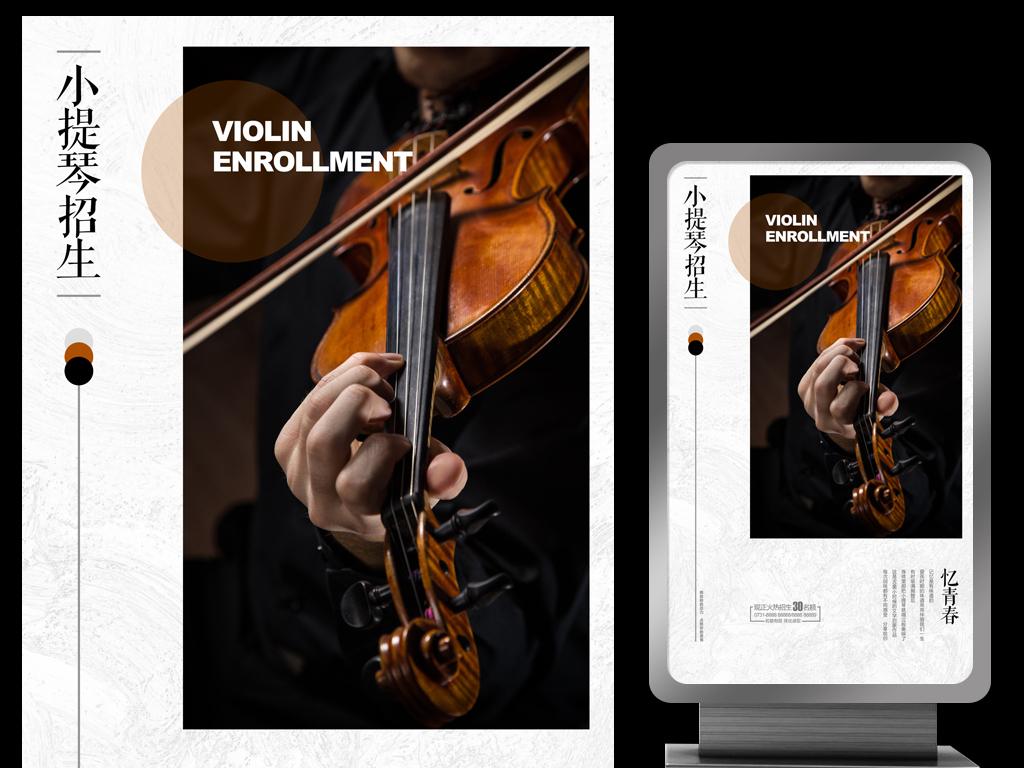 小提琴演奏会艺术海报设计