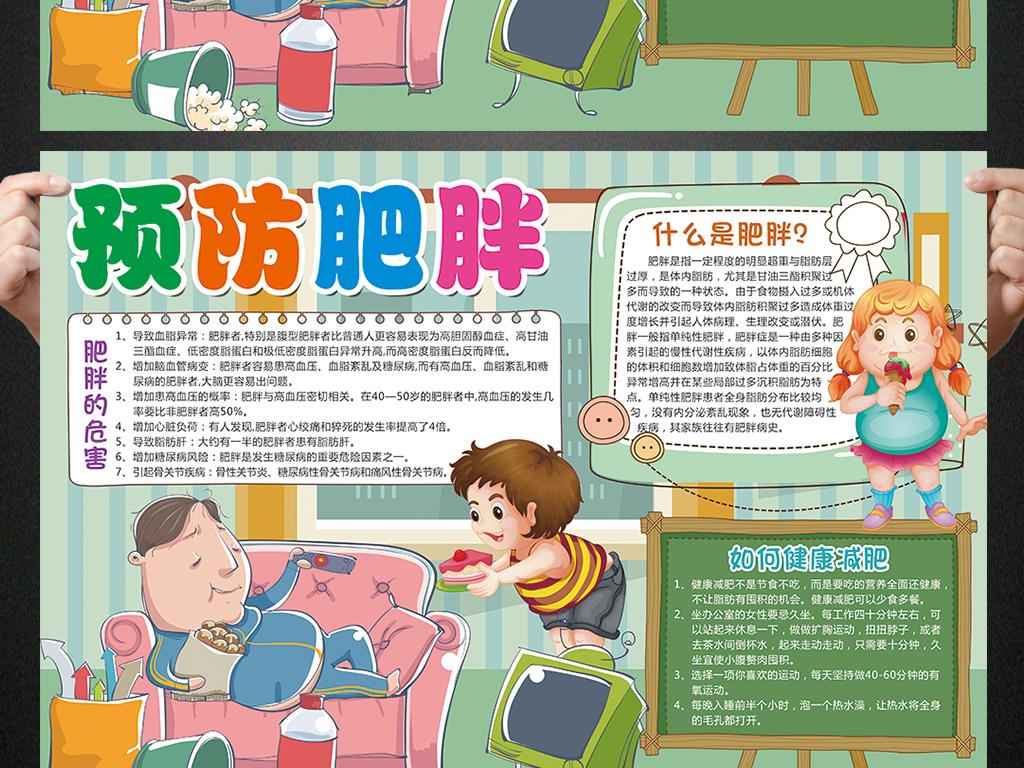 psd)肥胖手抄报预防肥胖健康知识