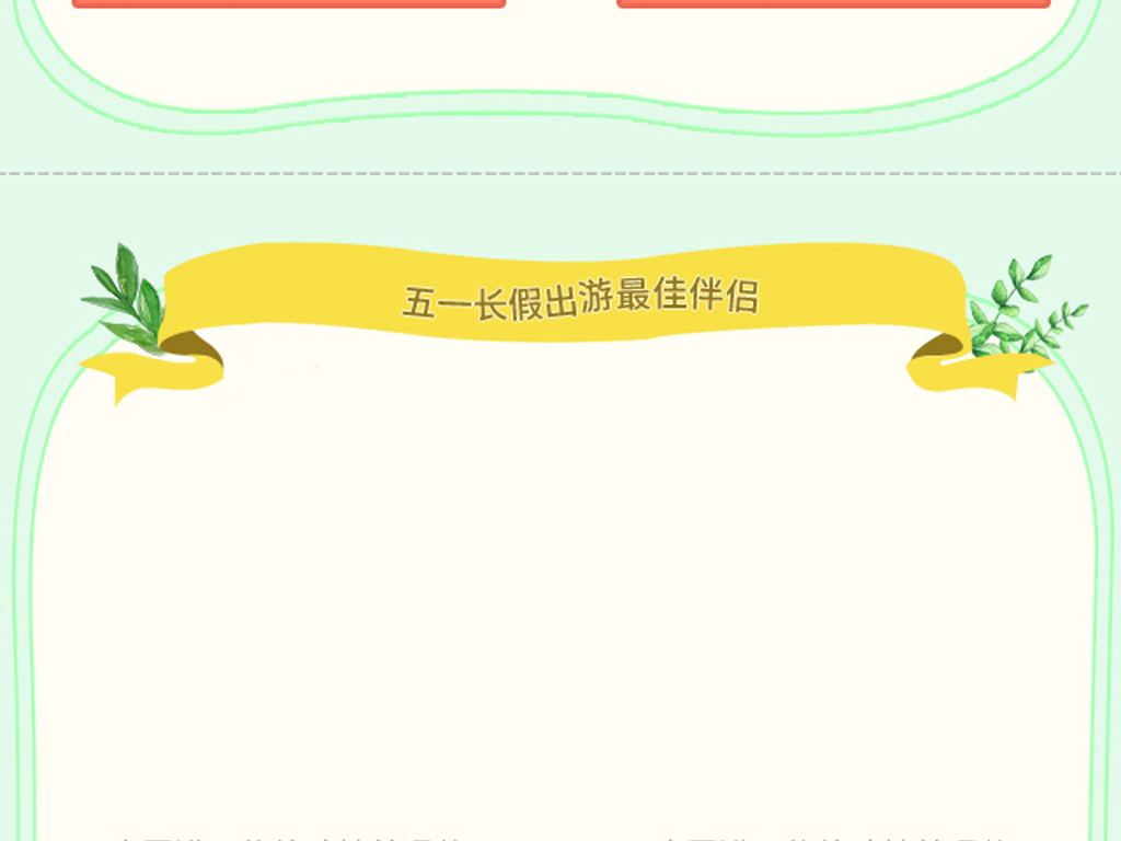 五一出游绿色小清新手绘页面psd