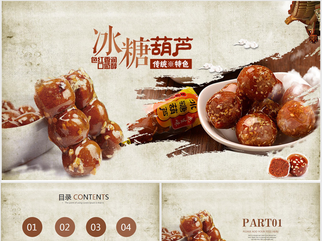老北京特色小吃冰糖葫芦ppt动态模板