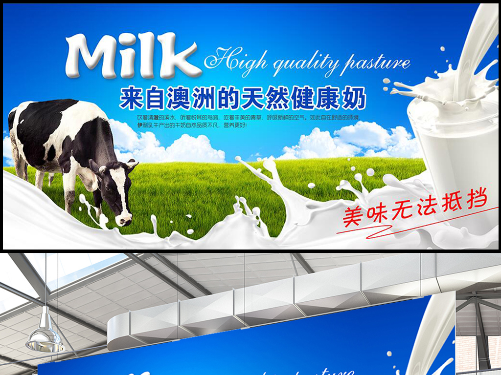 牛奶促销海报设计
