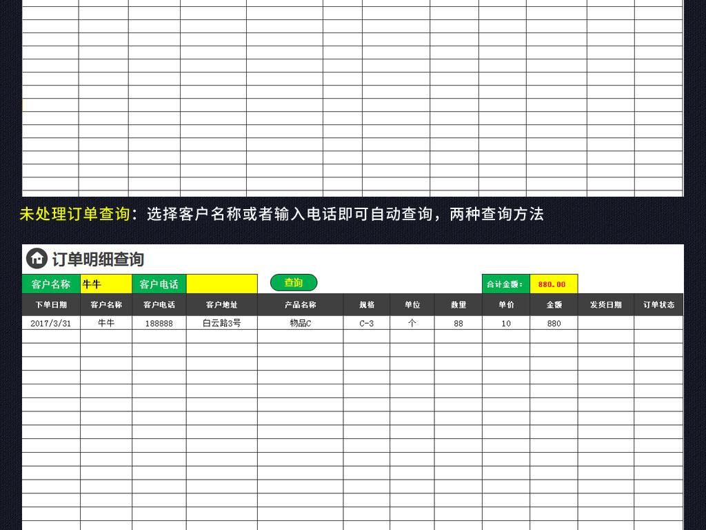 excel产品订单管理查询系统表格模板