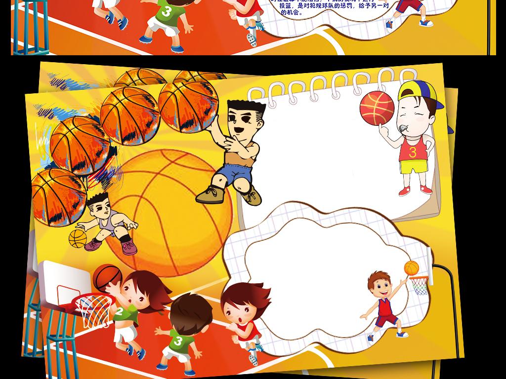 篮球小报体育运动会手抄报电子小报