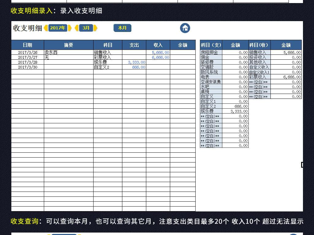 个人家庭公司收入支出明细记账本日记账表格图片下载xlsx素材 财务报
