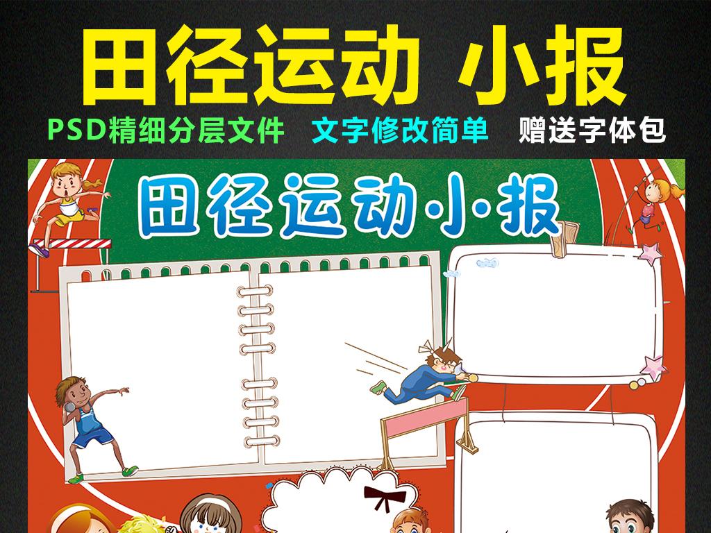 田径小报体育校园运动会手抄报电子小报图片素材 psd模板下载 76.12