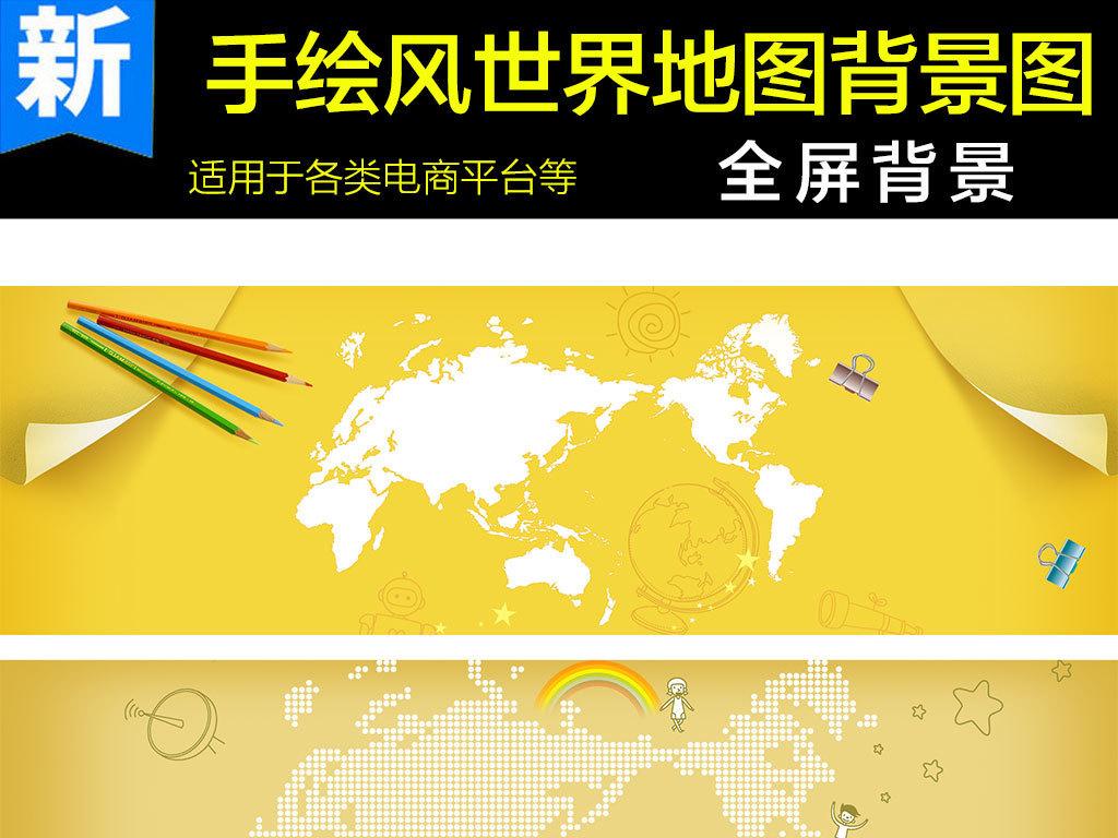 手绘世界地图海报背景图