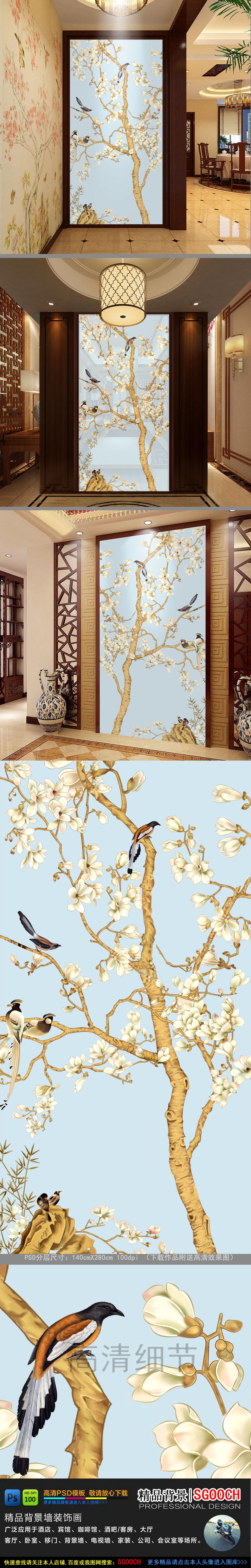 新中式手绘工笔花鸟玄关背景壁画装饰.