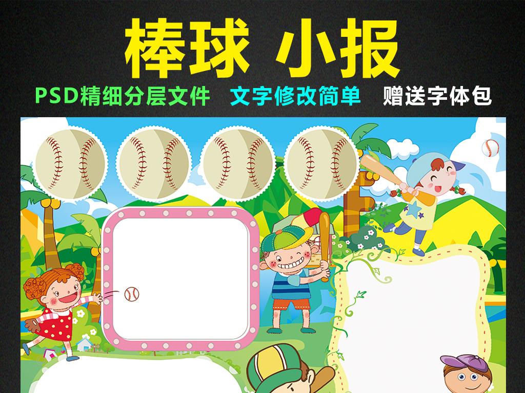 棒球小报体育校园运动会手抄报电子小报