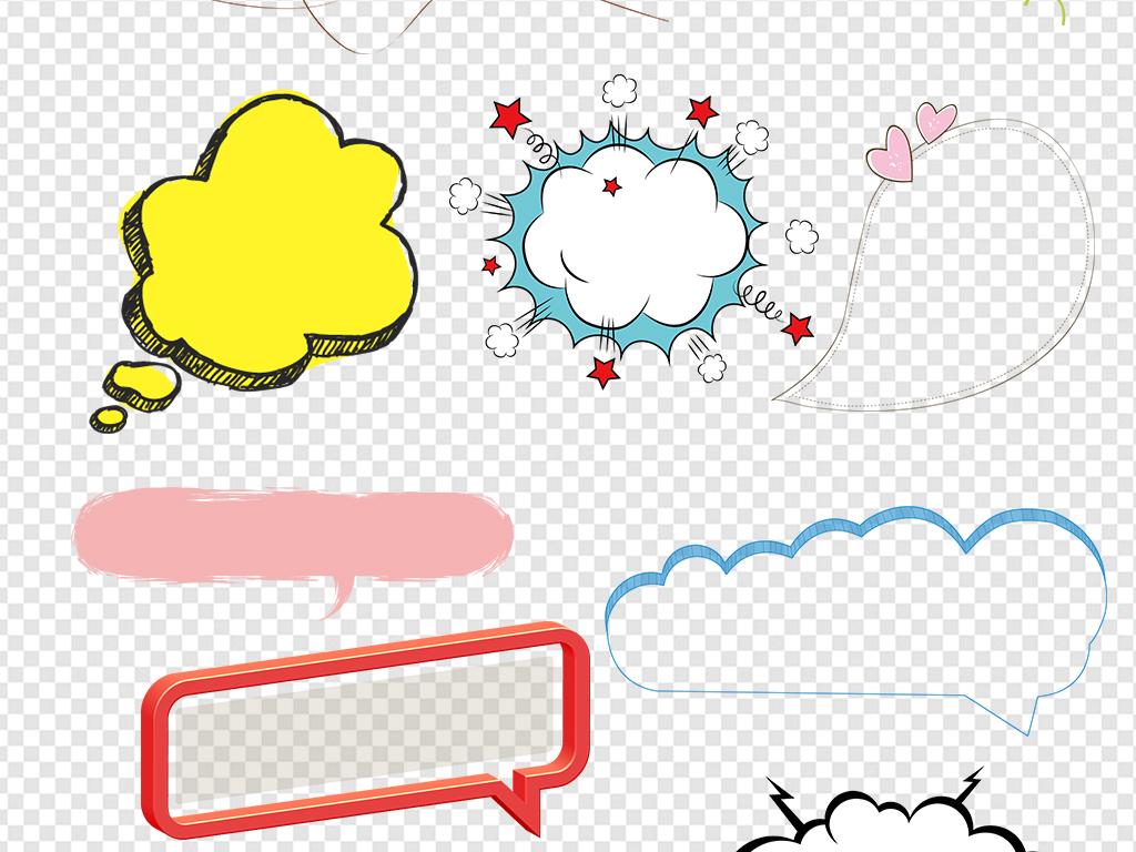 框粉色花边框涂鸦云朵对话框对话框卡通对话框对话框素材相框背景相框