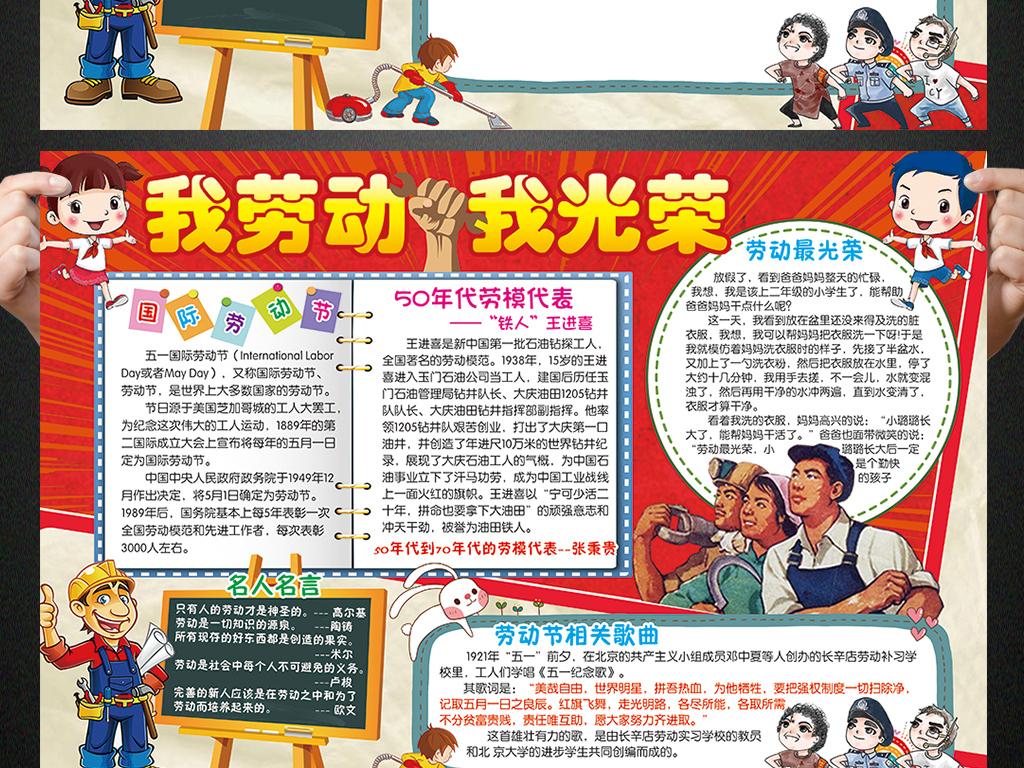51劳动节小报勤劳做家务手抄报电子小报