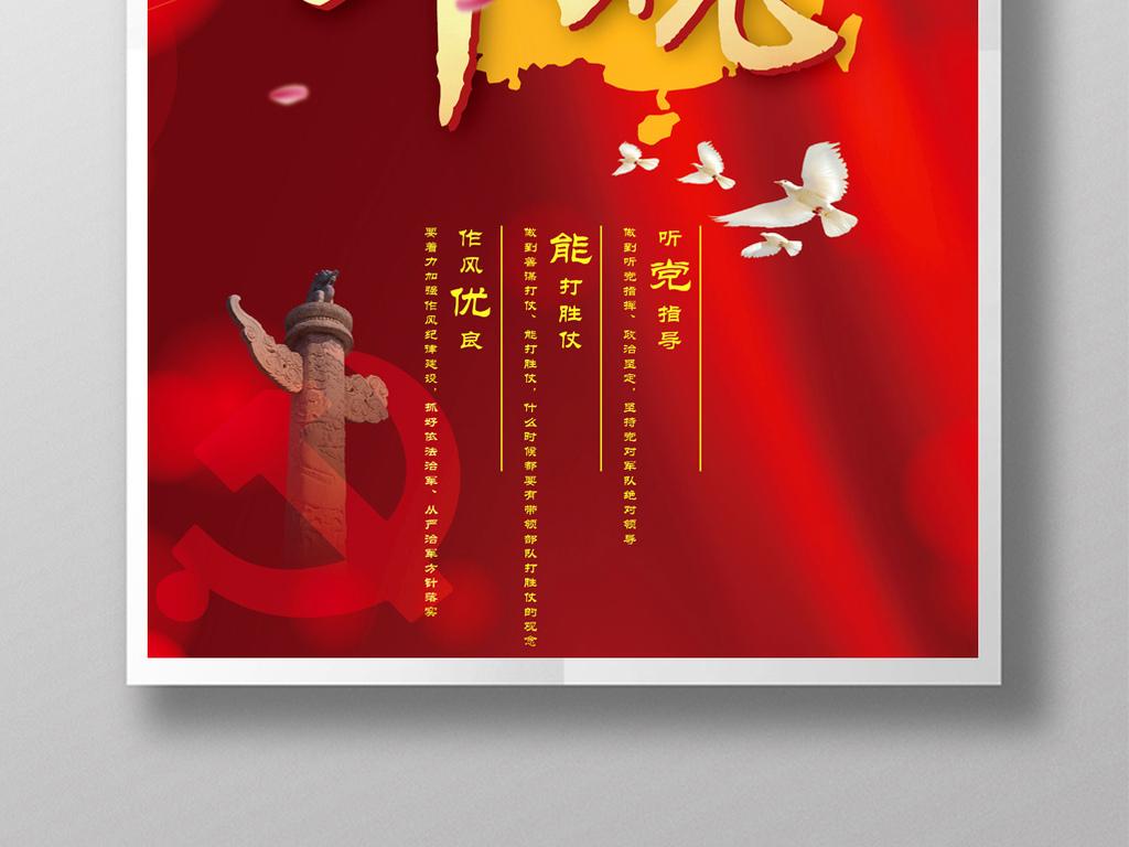 解放军建军90周年海报