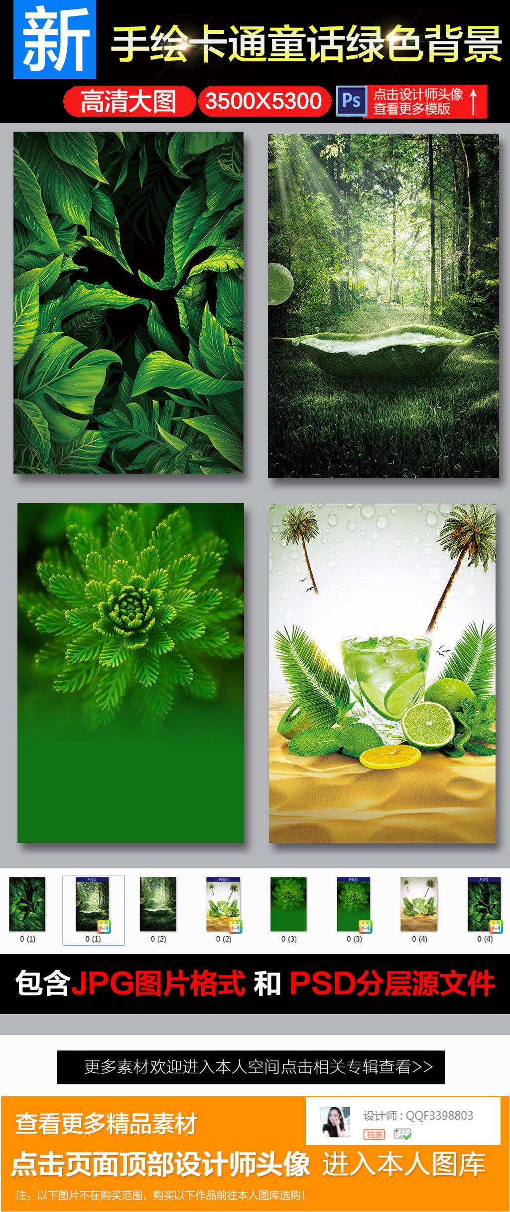 矢量童话绿叶手绘清新文艺背景