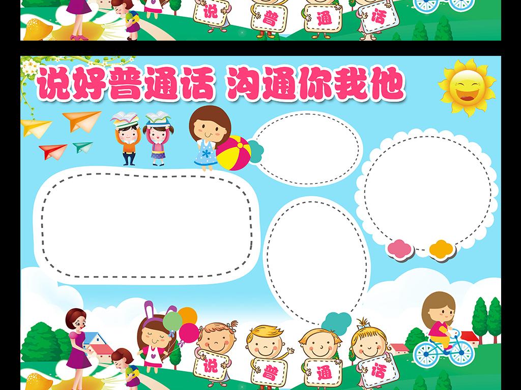 psd)普通话手抄报普通话小报推广普通话争做中国娃学生简报说好普通话