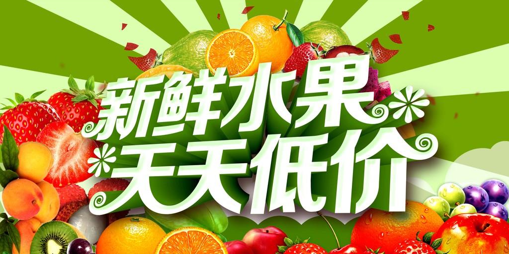 """海报超市手绘pop海报 【本作品下载内容为:""""水果超市新鲜水果""""模板"""