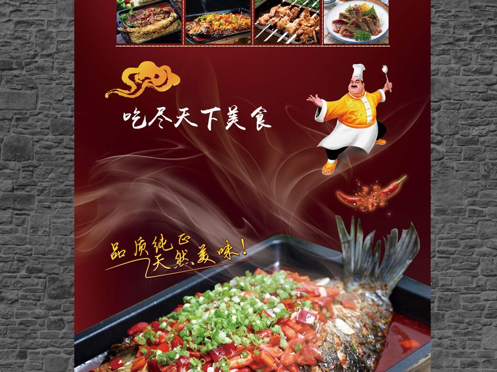 诸葛烤鱼易拉宝x展架大排档饭店开业设计图片
