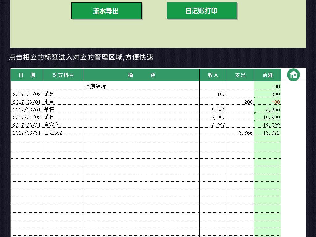 收入支出现金日记账出纳账管理系统财务表格