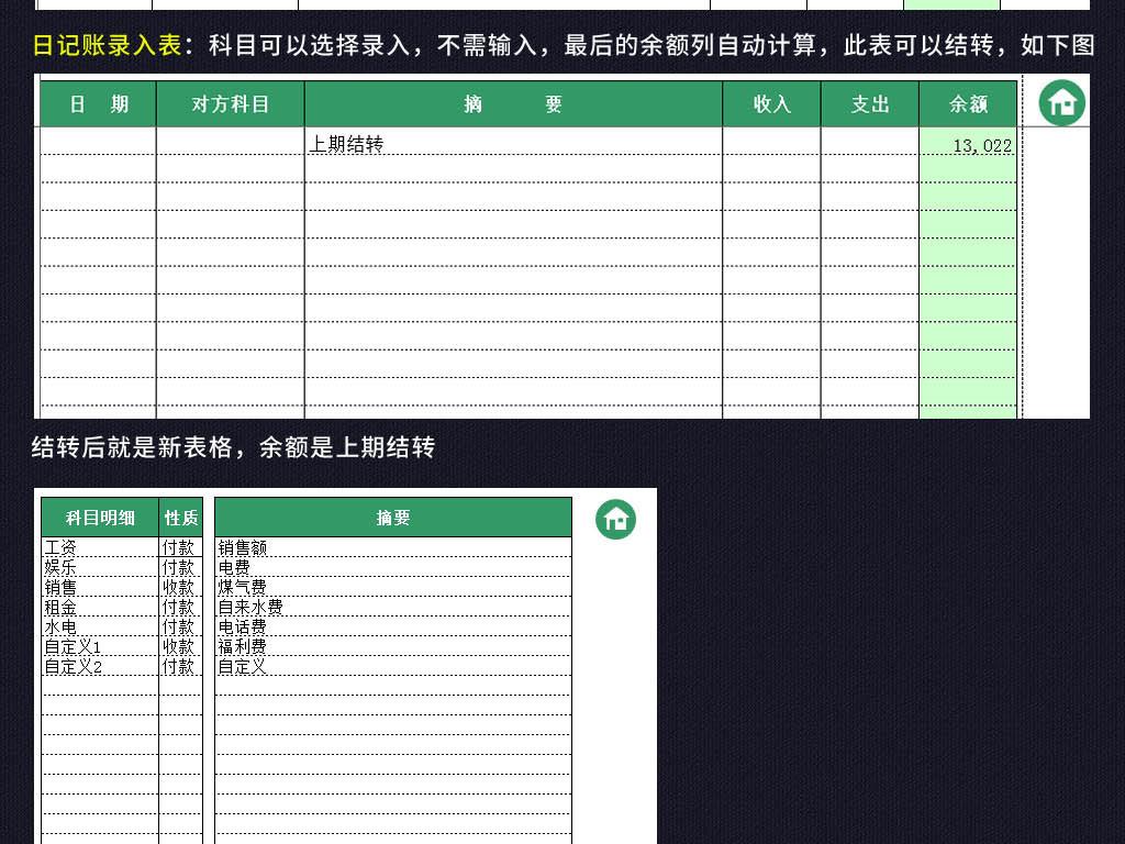 理系统财务表格模板下载 excel格式素材 图片0.13MB 财务报表大全