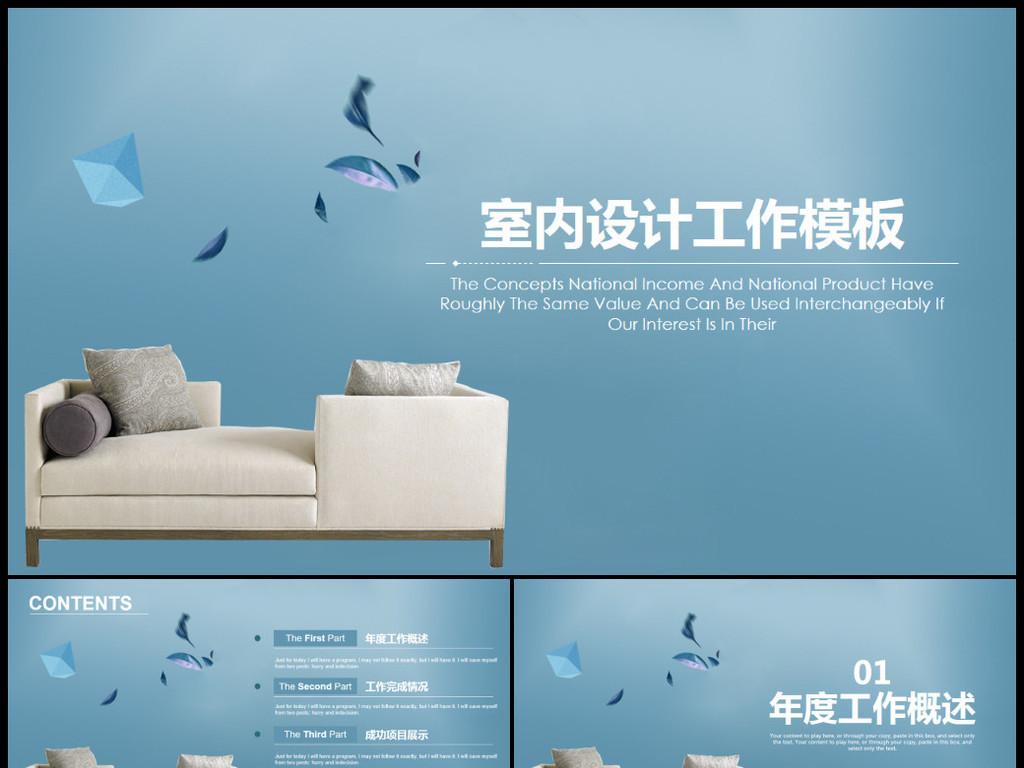 私人订制装修装饰室内设计装软ppt模板图片