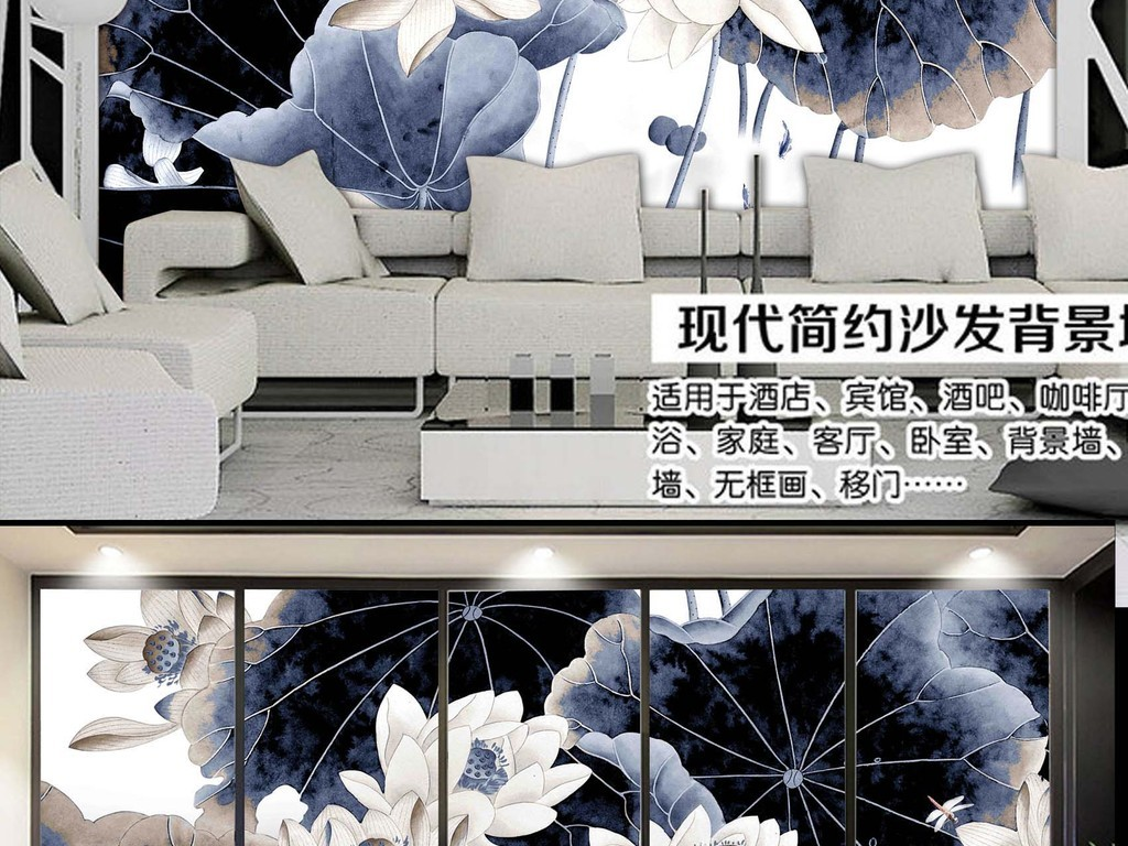 新中式高清水墨荷花背景墙