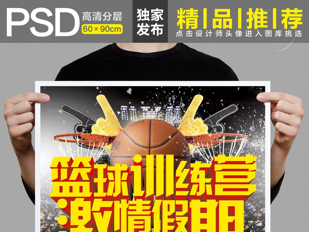篮球培训招生海报模板