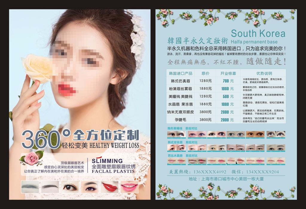 韩式纹绣价目表宣传单海报