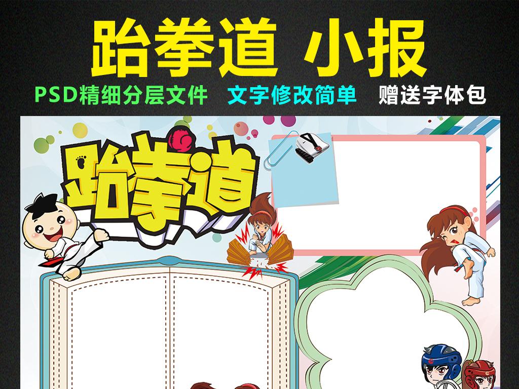 跆拳道小报体育校园运动会手抄报电子小报