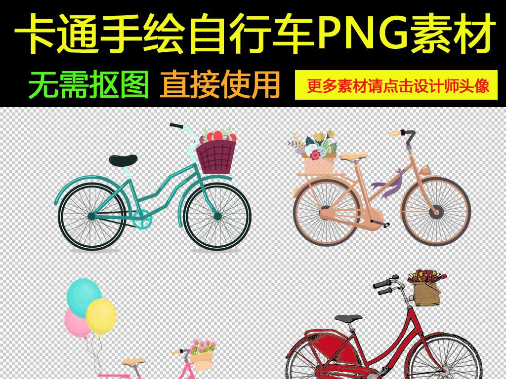 卡通手绘可爱自行车png素材