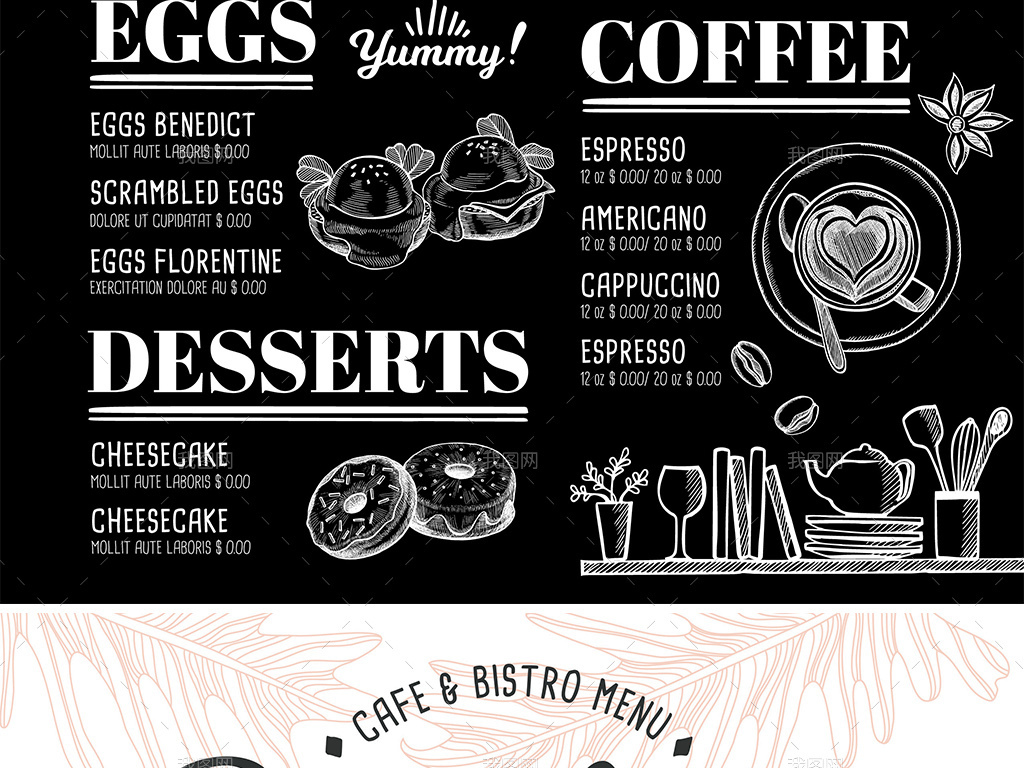 高档咖啡厅西餐快餐手绘插画菜单矢量模板
