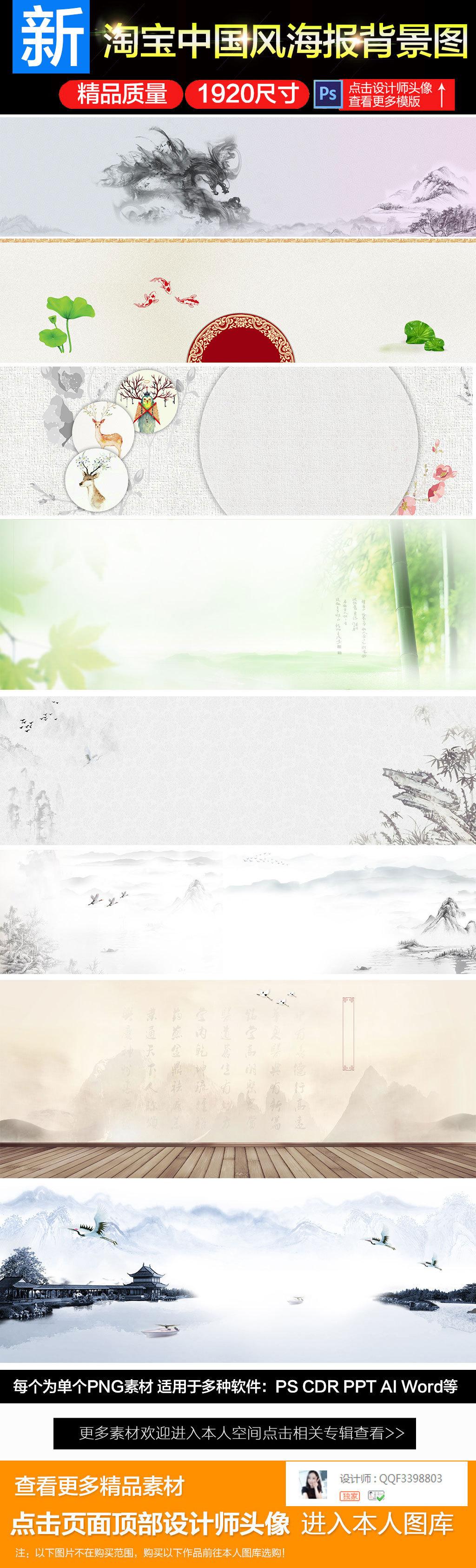 空间微信                  原创设计淘宝水墨复古中国风全屏海报背景图片