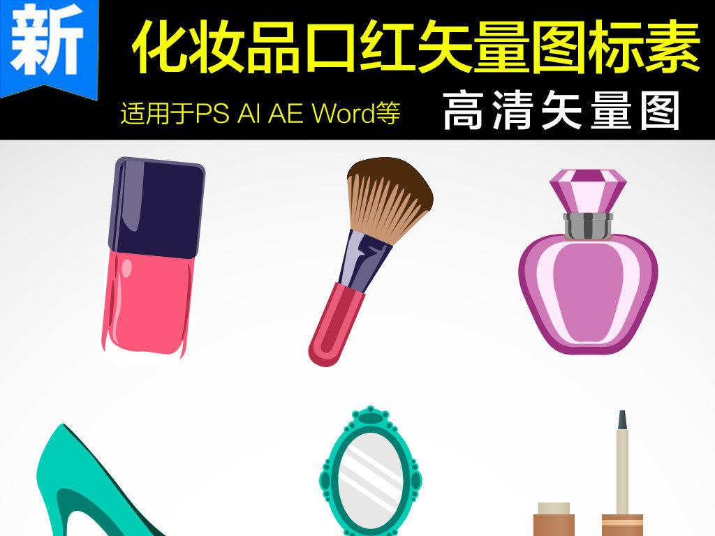 化妆品口红矢量图标素材图片下载ai素材 效果素材图片