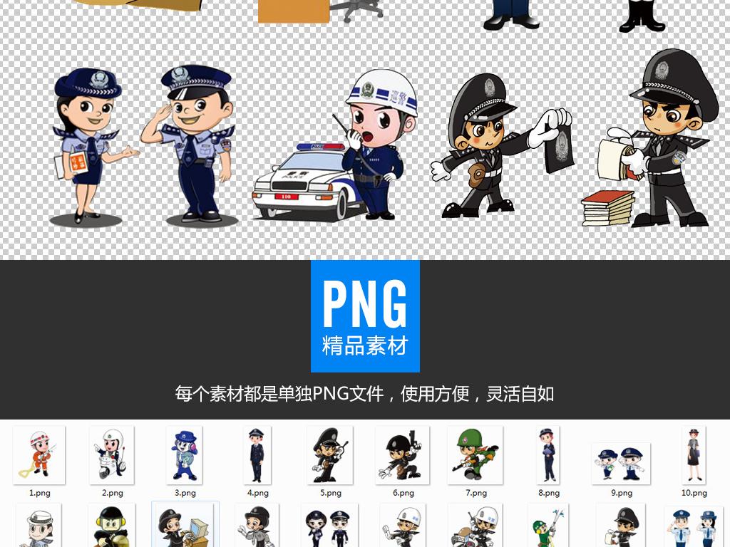 设计元素 人物形象 动漫人物 > 卡通警察素材动漫人物卡通公安人物
