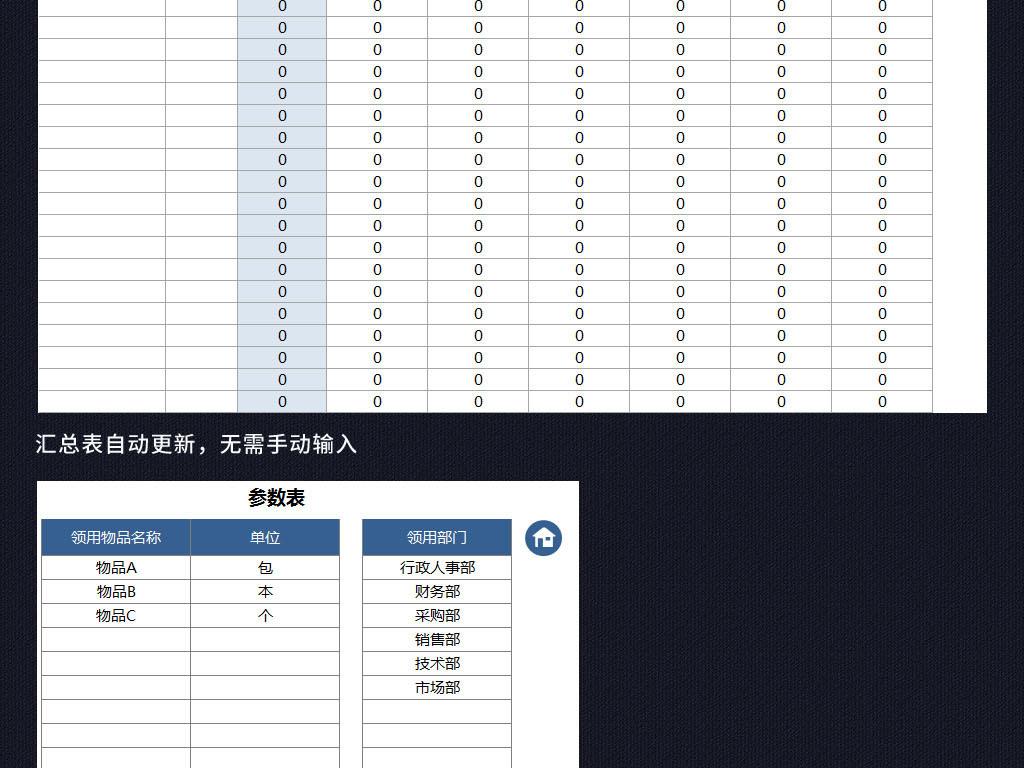 蓝色公司物品办公用品出库领用记录表格模板