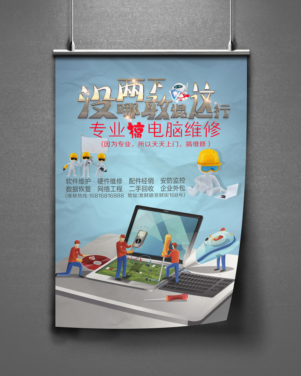 创意电脑维修海报宣传模板下载
