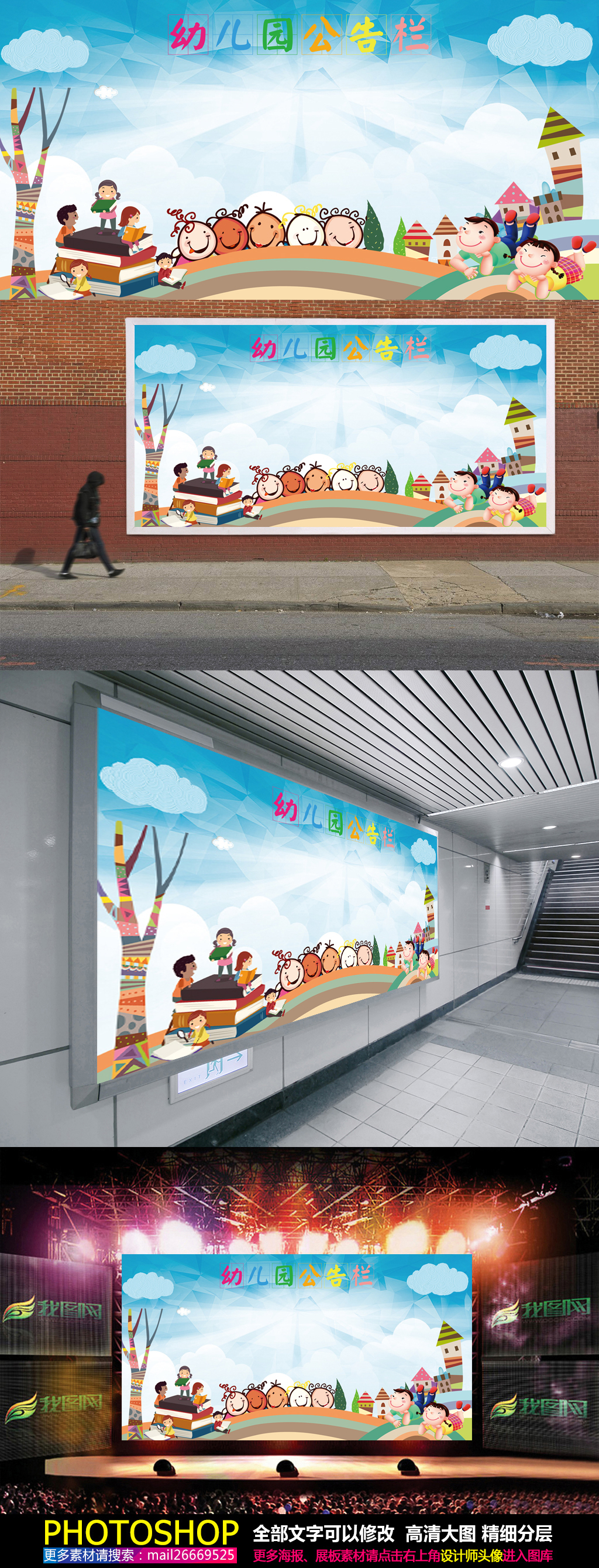 幼儿园公告栏海报展板设计图片