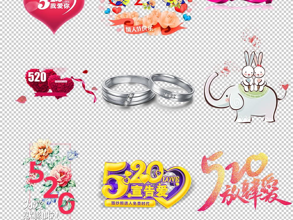 520情人节表白海报广告png免扣元素图片素材 模板下载 23.75MB 情人