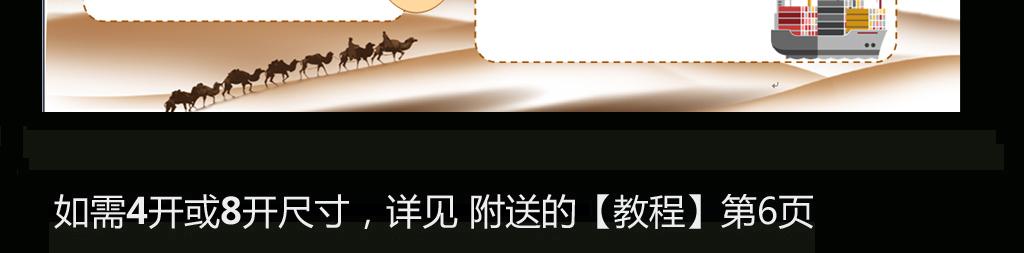 word电子小报模板一带一路丝绸之路