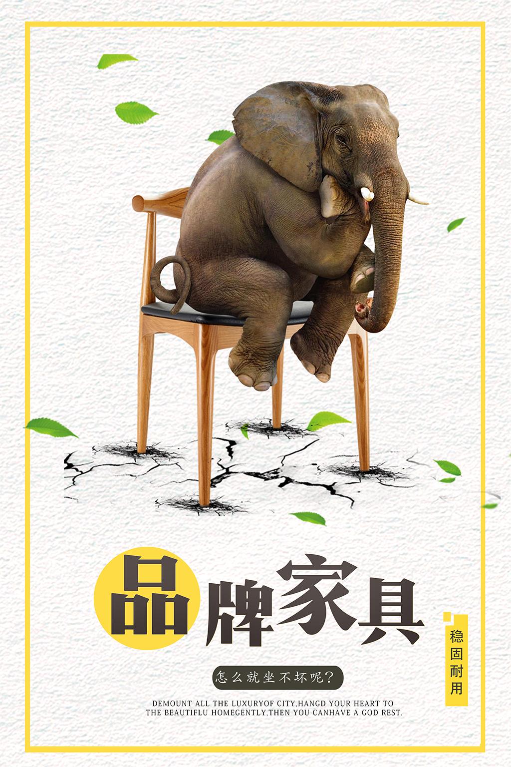 大象家具海报                                    家具动物创意海报