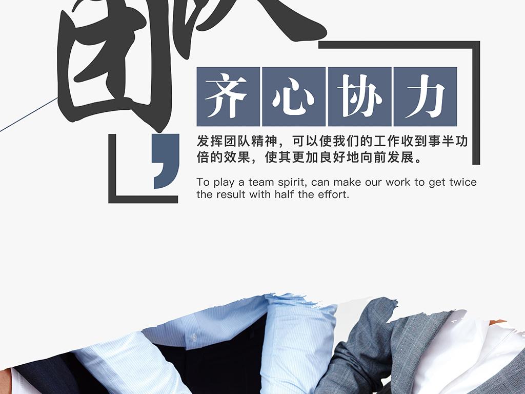 企业文化墙励志标语创意海报模板设计之团队图片
