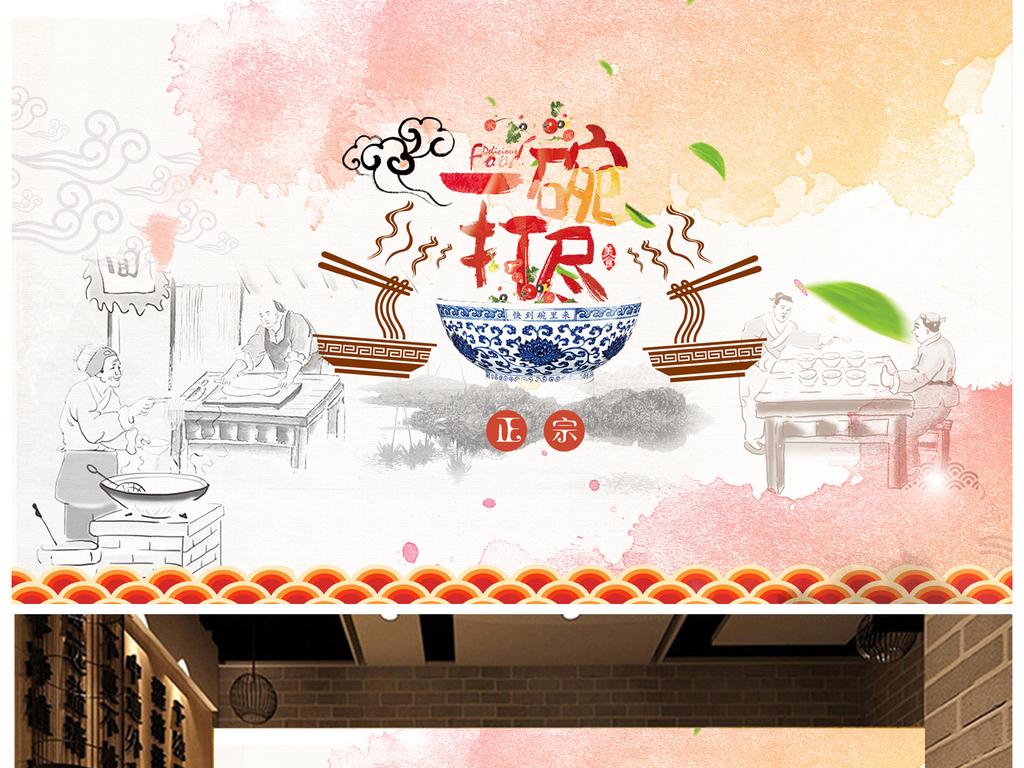 一碗扫尽面馆餐厅手绘民俗壁画背景墙