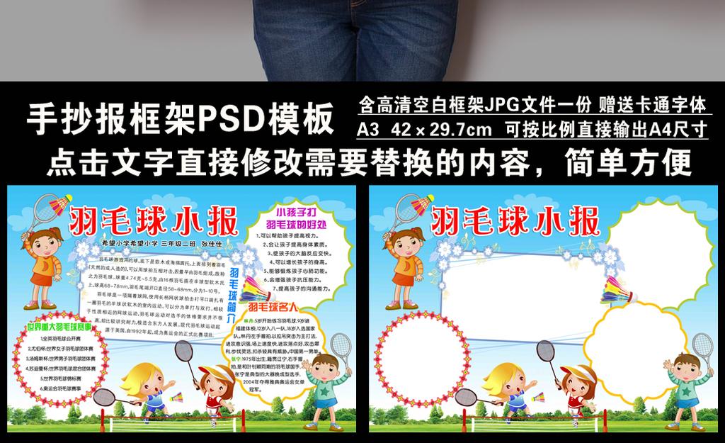 psd羽毛球小报体育运动会手抄电子小报