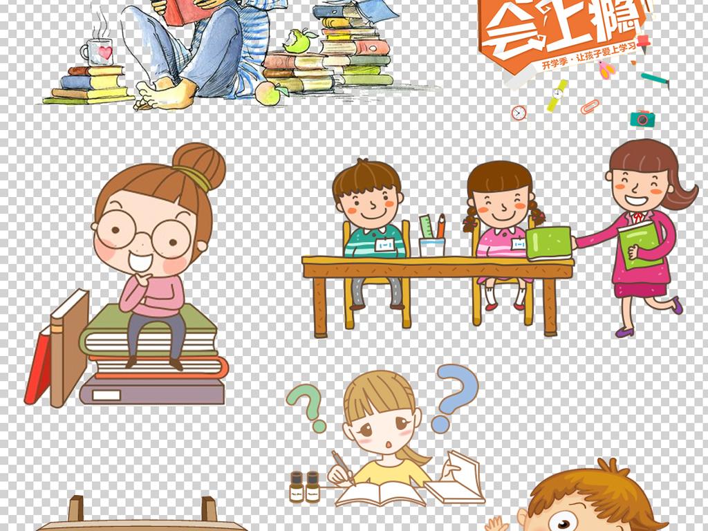 人物上课知识学校读书卡通素材学习学生卡通儿童读书卡通儿童卡通卡通