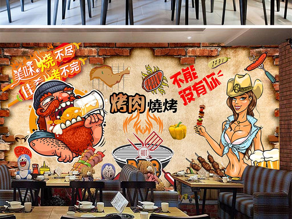手绘欧美砖墙烧烤啤酒餐厅背景墙
